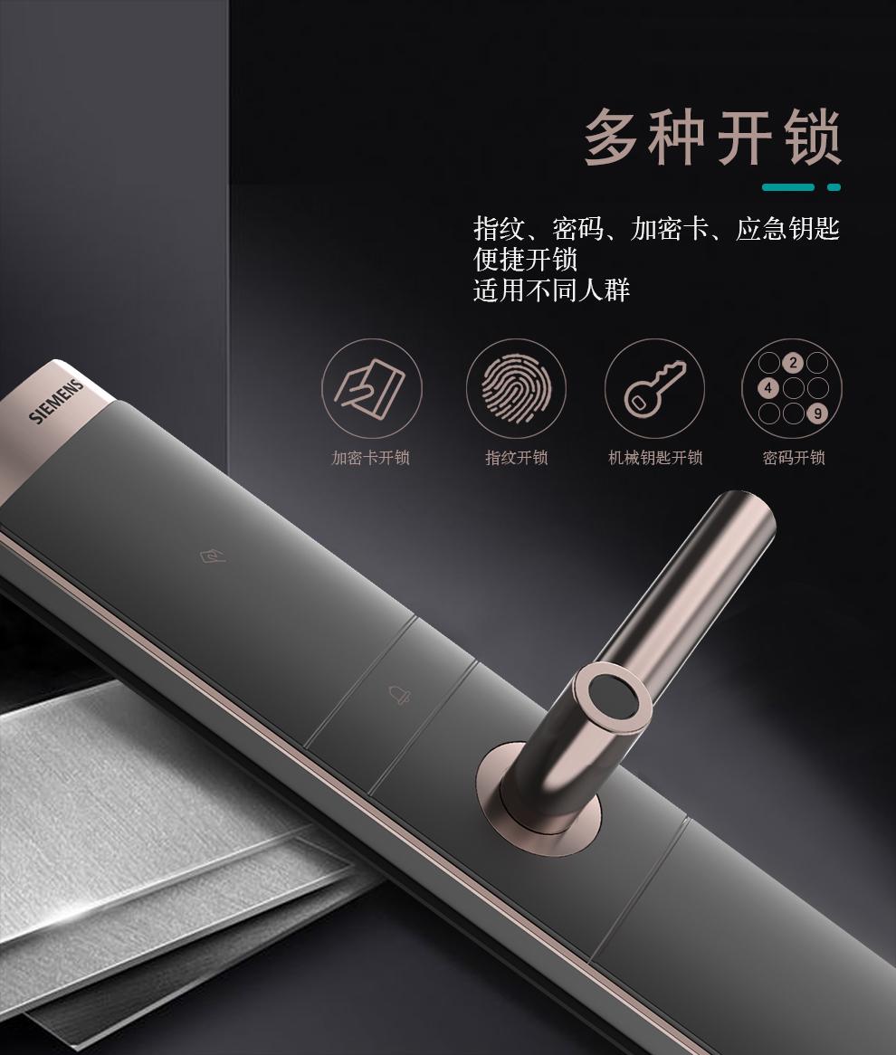 西门子指纹锁C321