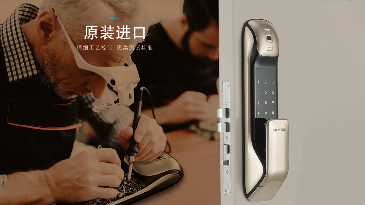 西门子电子门锁C627