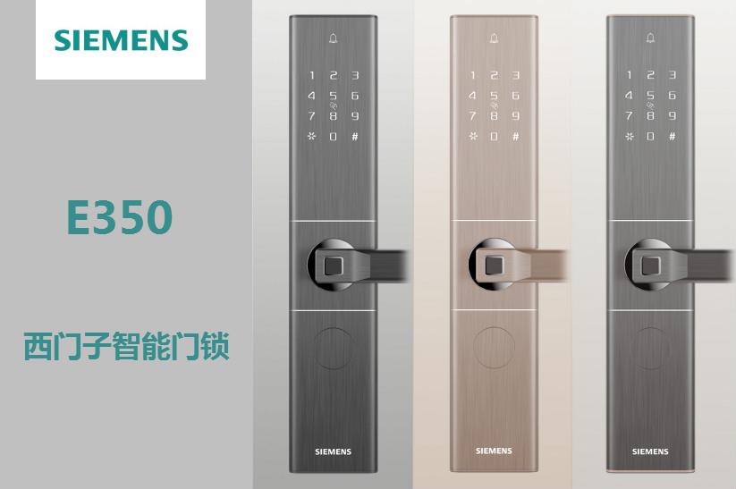 西门子智能门锁E350